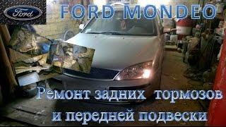 Ford Mondeo. Ремонт передней подвески и задних тормозов.