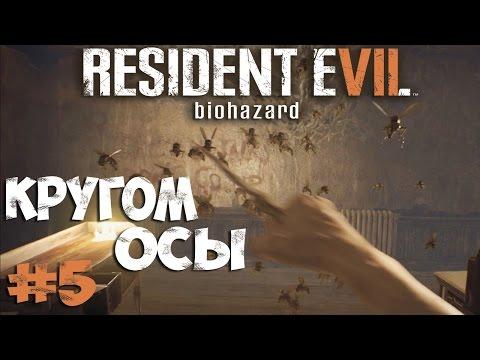 Resident Evil 7 - Старый Дом с Осами - Прохождение #5