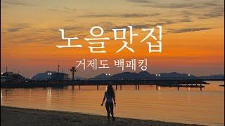 캠핑 브이로그/거제도캠핑/명사해수욕장캠핑/캠핑요리