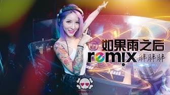 周興哲 Eric Chou -  如果雨之後 The Chaos After You「DJ REMIX 伤感舞曲」⚡ 最新热爆 🎧