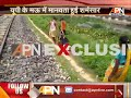 APN Exclusive: Mentally ill girl been dragged and beaten by the relatives in Mau, UP