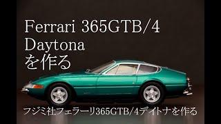 【Ferrari】#3 激ムズ!フジミ社プラモデル・フェラーリ365GTB/4デイトナを作る【Daytona】