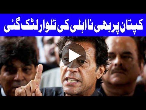 Supereme Court reserves verdict in PTI foreign funding case  - Headlines - 12:00 PM - 16 Aug 2017