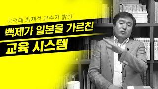 [한국통사] 백제가 일본의 왕족과 귀족을 가르친 교육 …
