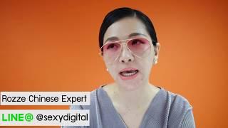 การส่งออกสินค้าไปจีน LIVE FB - Rozze Chinese Expert