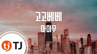 [TJ노래방] 고고베베 - 마마무(MAMAMOO) / TJ Karaoke
