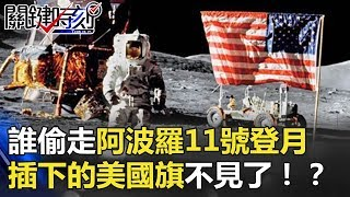 誰偷走 阿波羅11號登月插下的美國國旗不見了!? 關鍵時刻 20180419-5 傅鶴齡 王瑞德