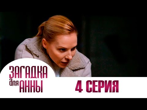Детектив Загадка для Анны: серия 4 | Лучшие СЕРИАЛЫ 2019