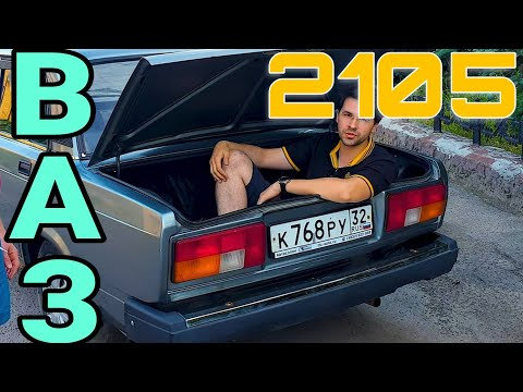 Пятерка ВАЗ 2105 - Классика! // Малолеткам не смотреть!! НеОбзор от Юрича