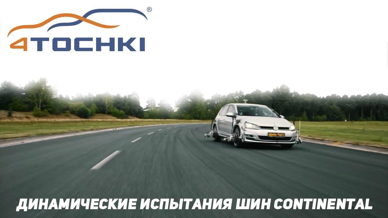 Динамические испытания шин Continental на 4 точки. Шины и диски 4точки - Wheels & Tyres