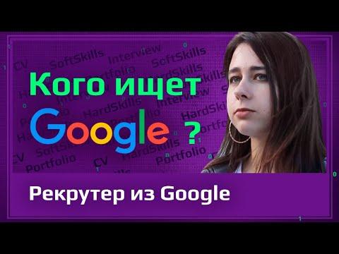 У кого нет шансов? | Рекрутер из Google
