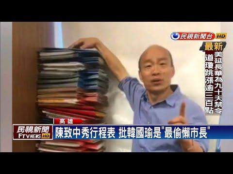 陳致中秀行程表 批韓國瑜是「最偷懶市長」-民視新聞
