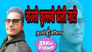 Latest Himachali Natti 2018    Nouli Kullvi Dhili Natti    By Kuldev Kaushal    Novin Joshi NJ   