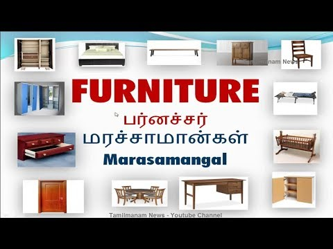 Vocabulary About Furniture With Pictures Including Tamil Meaning Youtube