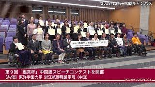 2018年12月に開催した「第9回『鑑真杯』中国語スピーチコンテスト」。 2...