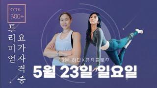 인천요가자격증 RYTK300+ 3분 하타x뮤직플로우 미…
