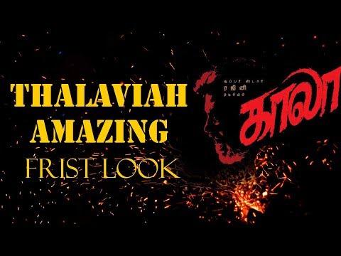 ரஜனிகாந்த் கால மொவயே Official  First Look Teaser I  Dhanush | #Kaala | Pa Ranjith |  | Kaala Movie