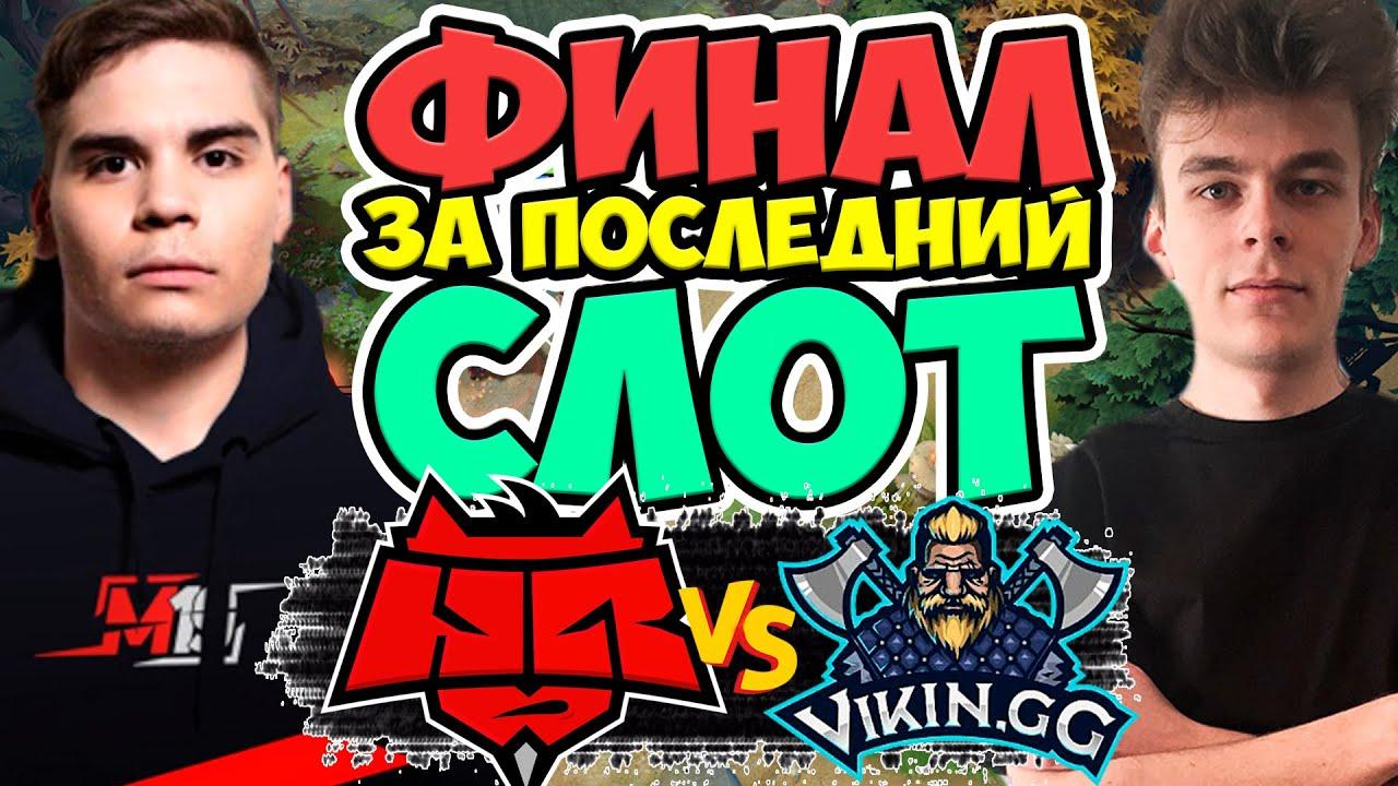 🔴ПОСЛЕДНЯЯ НАЖЕДА СНГ В ФИНАЛЕ ЗА ПОСЛЕДНИЙ СЛОТ | HellRaisers vs ViKin.gg OMEGA League
