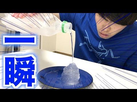 【自由研究】一瞬で水が固まる!!過冷却水の実験