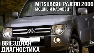 Mitsubishi Pajero 2006 (мощный красавец)