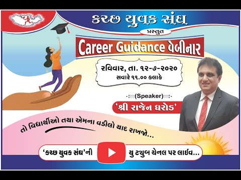 Kutch Yuvak Sangh Presents Educational Webinar By Mr. Rajen Dharod..Live On 12-07-2020 At 11AM