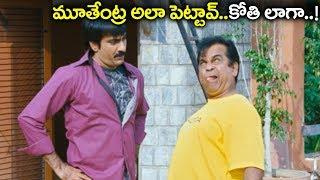 Telugu Movie Scenes