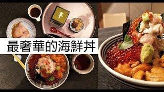 華麗啊!像珠寶盒一般的日本橋海鮮丼 六字訣吃法超滿足