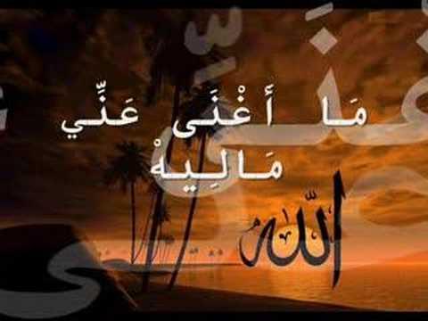 Surat Al-Haqqah by Mohamed Al-Barrak