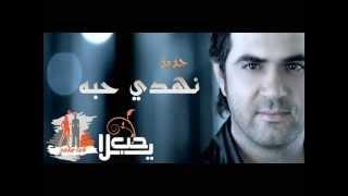 وائل جسار جديد - نهدي حبه 2012 | Wael.Jassar.Nehda.Haba