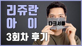 다크서클 치료 스킨 부스터 리쥬란 아이 3회차 후기 (…