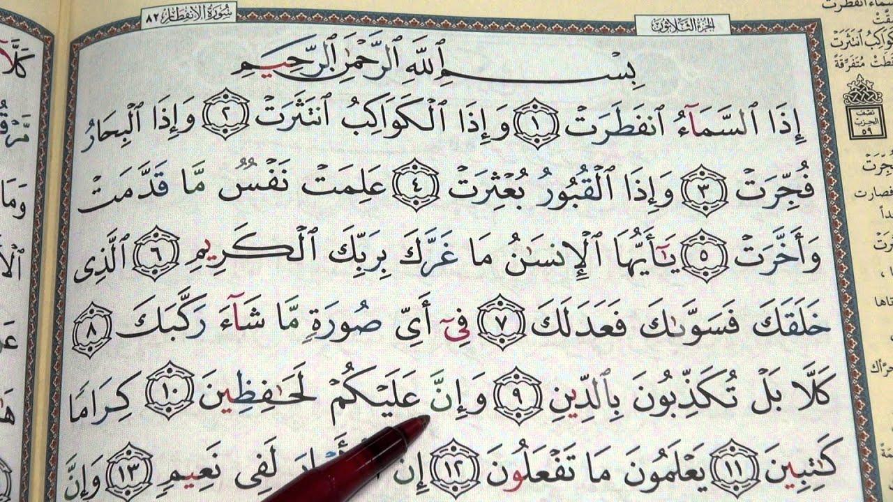 Tajweed of Juz 'Amma - Session 5 - Reading Surah Al-Infitar سورة الانفطار  - By Shaykh Hosaam