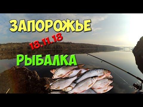 Рыбалка Запорожье Скалы
