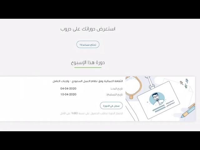 الثقافة العمالية وفق نظام العمل السعودي واجبات العامل Youtube
