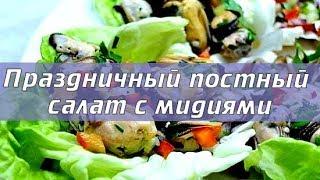 Праздничный постный салат с мидиями пошаговый #рецепт