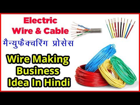 Electric Wire and Cable Manufacturing Plant - Wire Making Business Idea In Hindi
