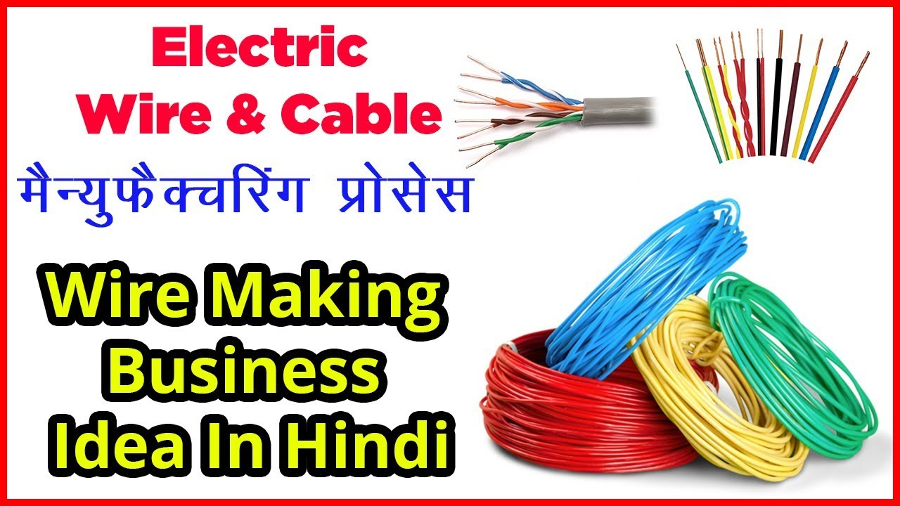 Electric Wire and Cable Manufacturing Plant - Wire Making Business on