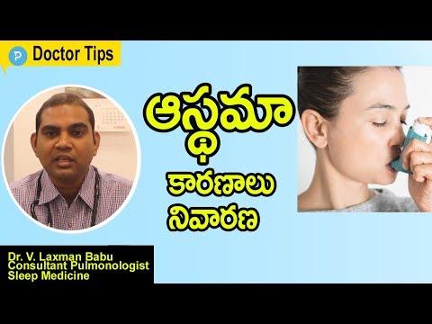 Allergic Asthma Symptoms by Dr.Dr. V. Laxman Babu   Pulmonologist   Treatments, Allergy Triggers