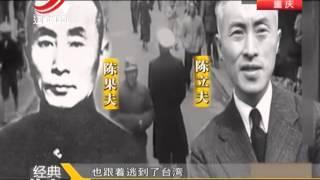20150210 经典传奇  蒋介石身边的人和事 养鸡场里的中统老大