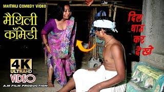 साया के भीतर हगुवयठ #Maithili comedy new#ये विडियो देख के पता नही आपका क्या रेयेक्सन होगा#maithili#