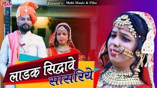 लाडक सिद्धावे सासरिये || Seeta Mali || राजस्थानी पारम्परिक विदाई गीत 2021 || Mahi Music & Films