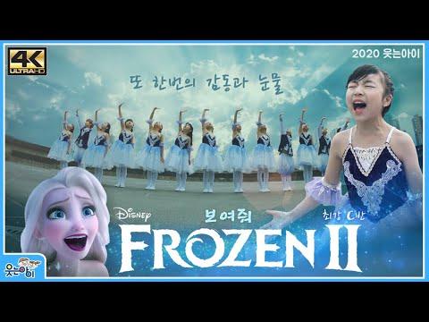 [웃는아이TV]겨울왕국2'보여줘' 가슴뭉클한 감동을 느껴 보세요!!