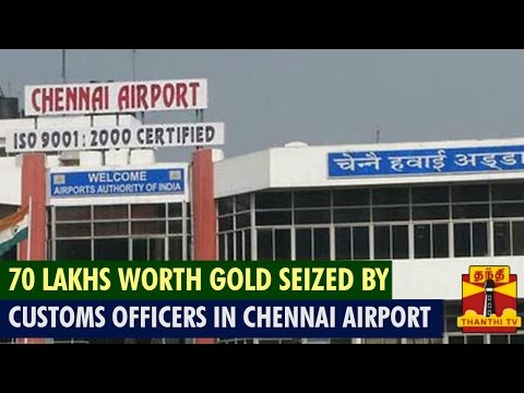 70 Lakhs Worth Gold Bars & Jewels Seized By Custom Officer In Chennai