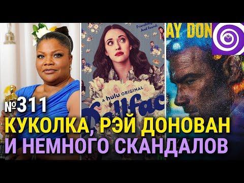 Куколка | Рэй Донован 7-й сезон | Мо'Ник, Эмилия Кларк и леволиберальная «Стража»