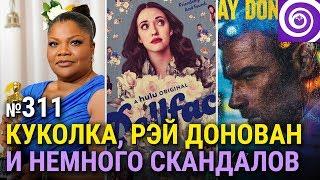 Куколка   Рэй Донован 7-й сезон   Мо'Ник, Эмилия Кларк и леволиберальная «Стража»