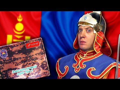 ОБЗОР ИРП МОНГОЛИИ!