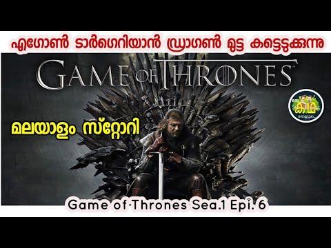 Download ഡ്രാഗൺ മുട്ട സത്യമാണ്./ Game of thrones Sea.1 Epi.6/ Malayalam Review.