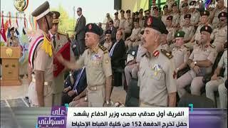 على مسئوليتي - الفريق أول صدقي صبحي وزير الدفاع يشهد حفل تخريج الدفعة 152 من كلية الضباط الاحتياط