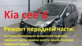 Смотреть видео Ремонт автомобилей KIA KIA CEED