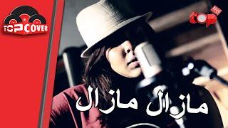 Cheb Akil - Mazal Mazal | Amira Zouhair