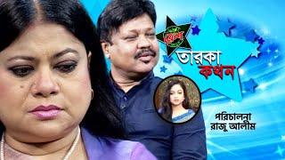 Taroka Kothon | এন্ড্রু কিশোর স্মরণে বিশেষ পর্ব | Kanak Chapa | Jahangir Sayed | Channel i Shows